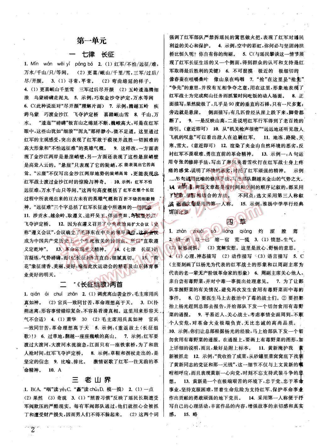 2015年通城学典课时作业本八年级语文上册江苏版第1页