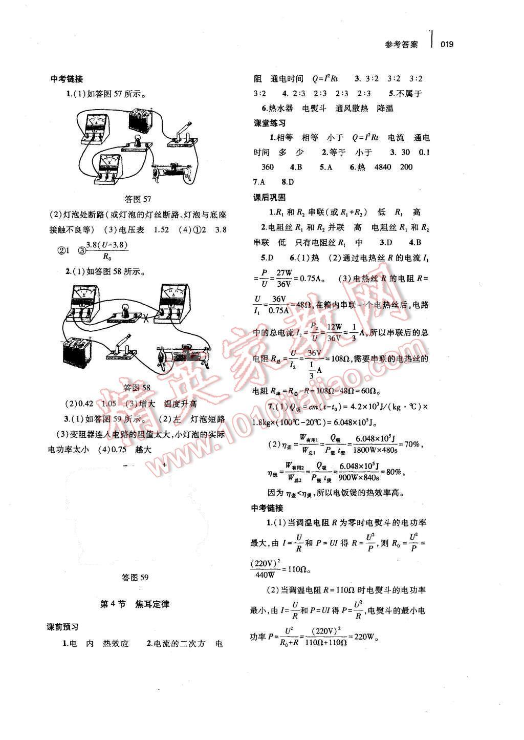 2015年基础训练九年级物理全一册人教版河南省内使用参考答案第31页