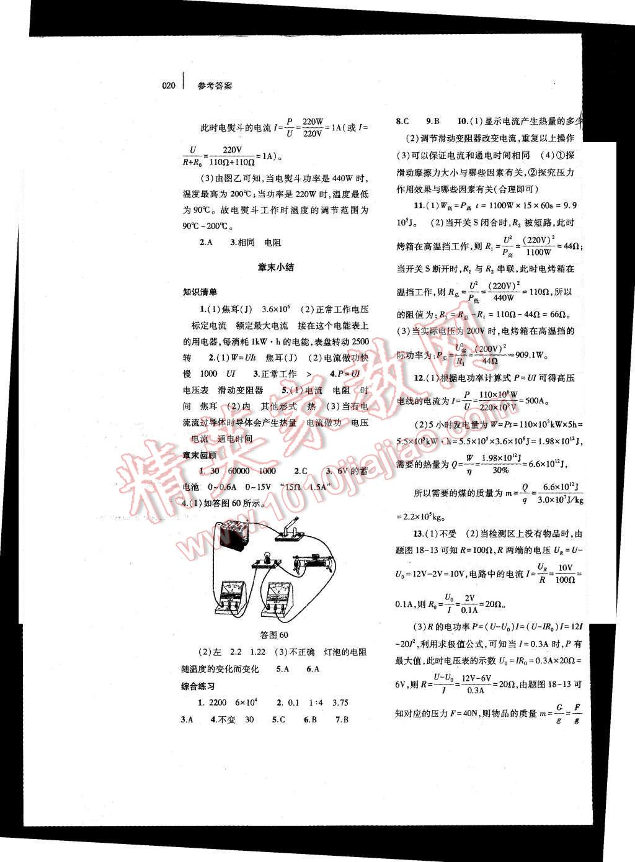 2015年基础训练九年级物理全一册人教版河南省内使用参考答案第32页