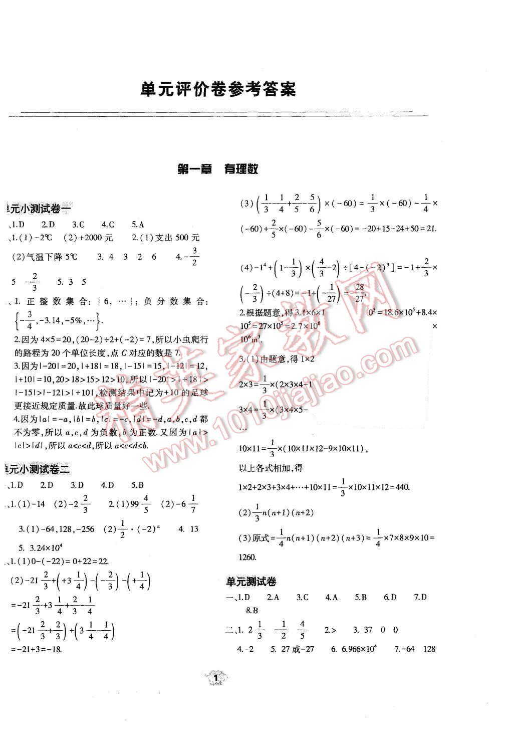 2015年基础训练七年级数学上册人教版河南省内使用大象出版社第1页
