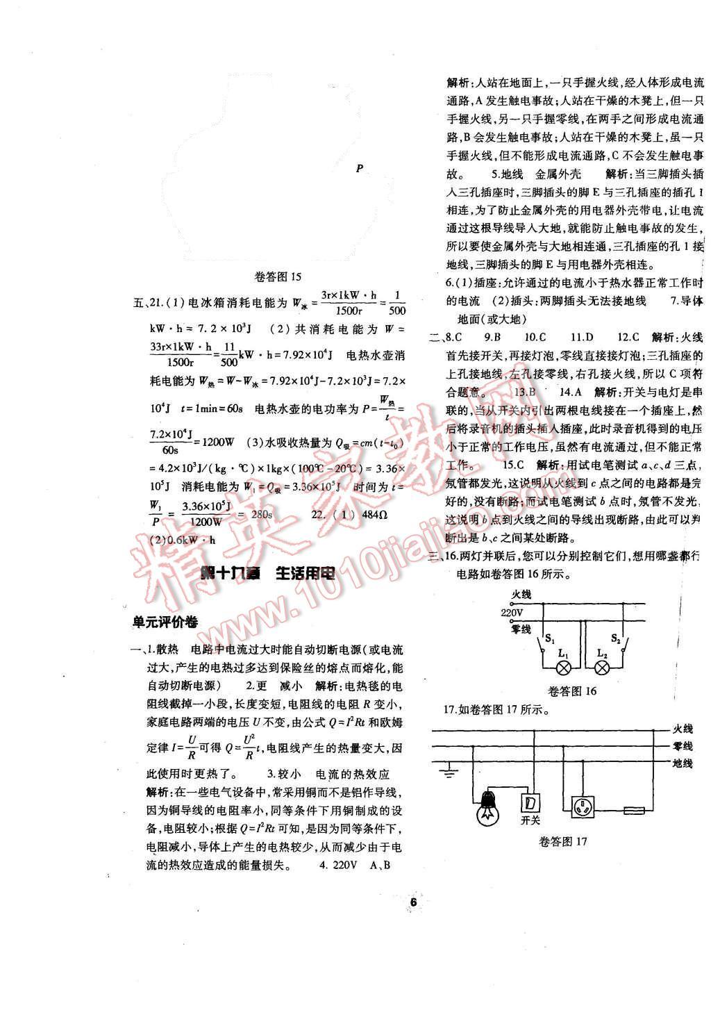 2015年基础训练九年级物理全一册人教版河南省内使用单元评价卷参考答案第6页