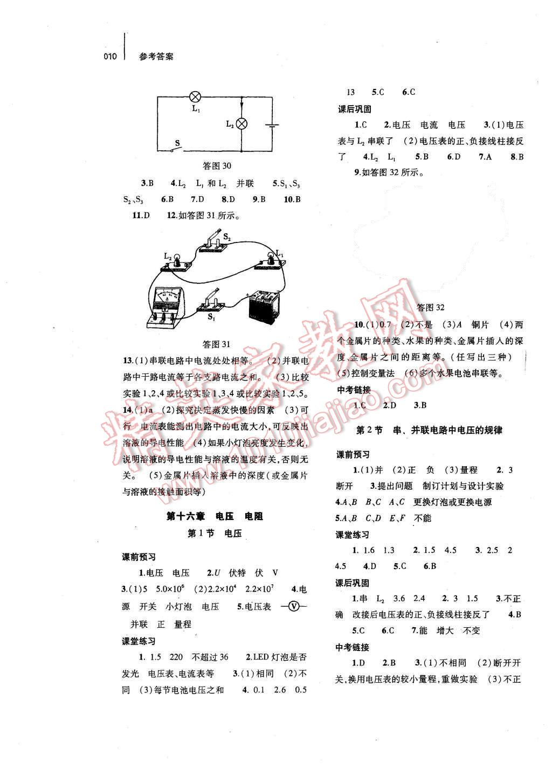 2015年基础训练九年级物理全一册人教版河南省内使用参考答案第22页