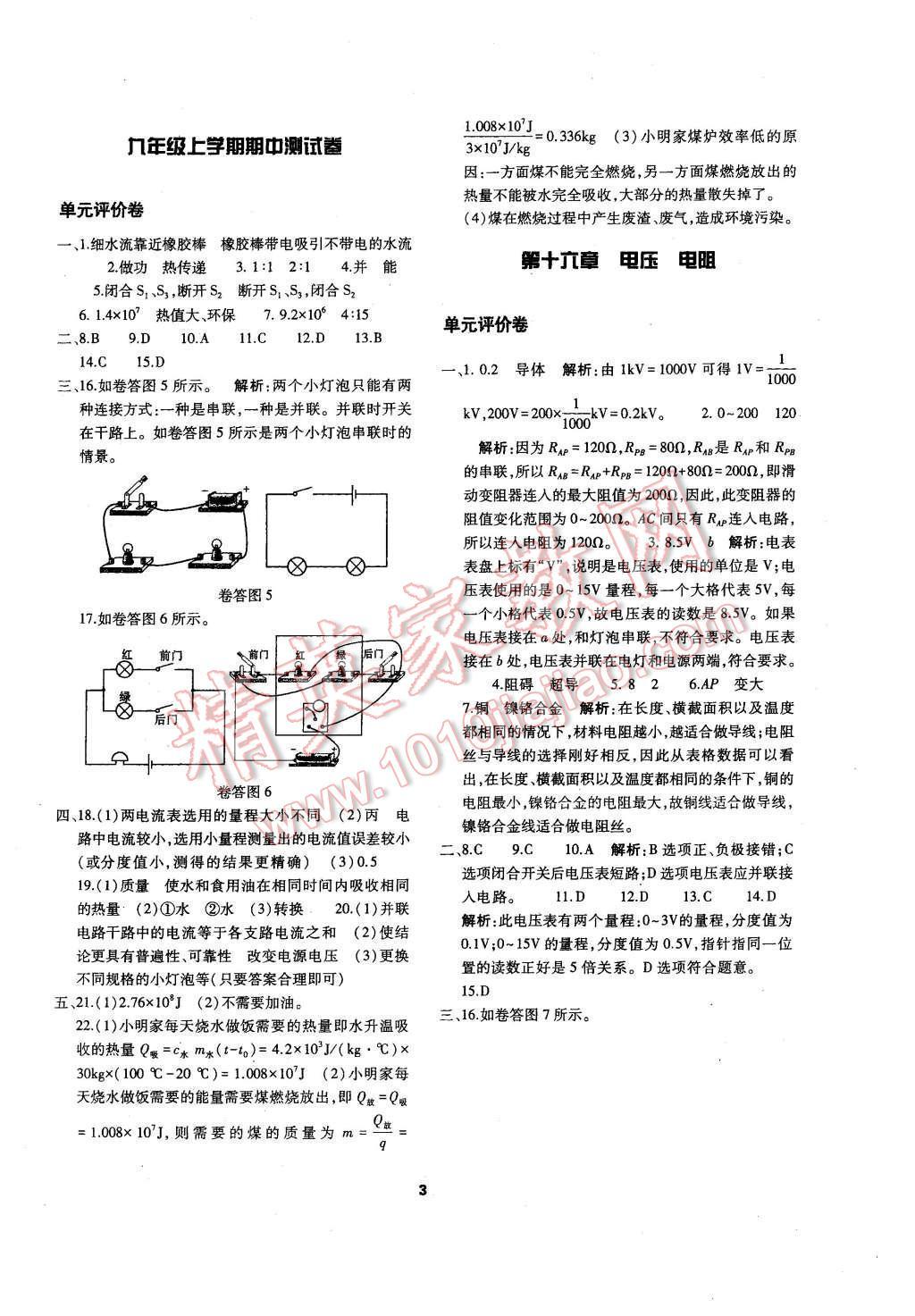 2015年基础训练九年级物理全一册人教版河南省内使用单元评价卷参考答案第3页