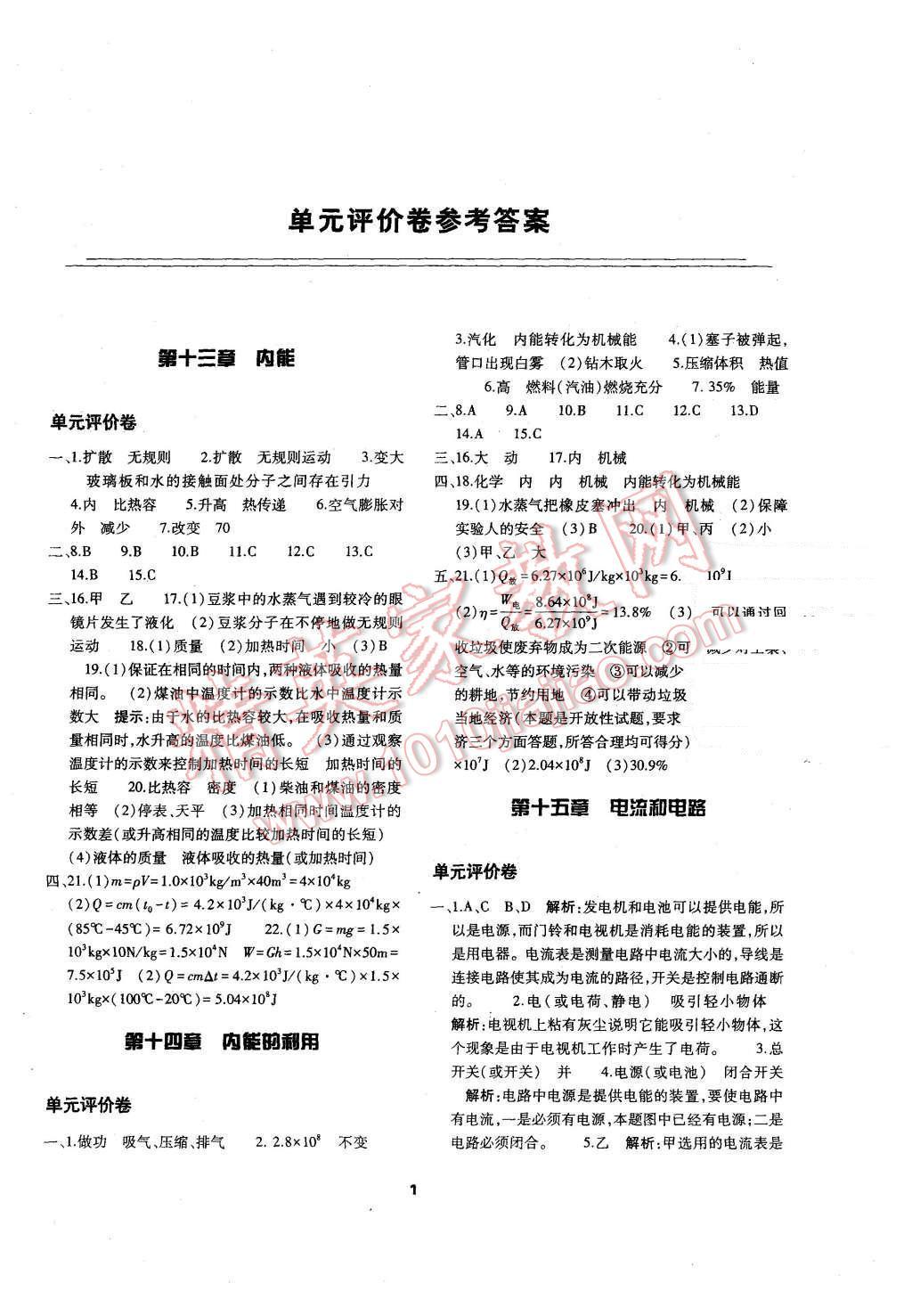 2015年基础训练九年级物理全一册人教版河南省内使用单元评价卷参考答案第1页