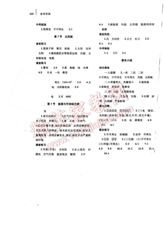 2015年基础训练九年级物理全一册人教版河南省内使用参考答案第40页