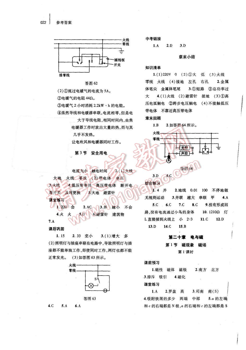 2015年基础训练九年级物理全一册人教版河南省内使用参考答案第34页