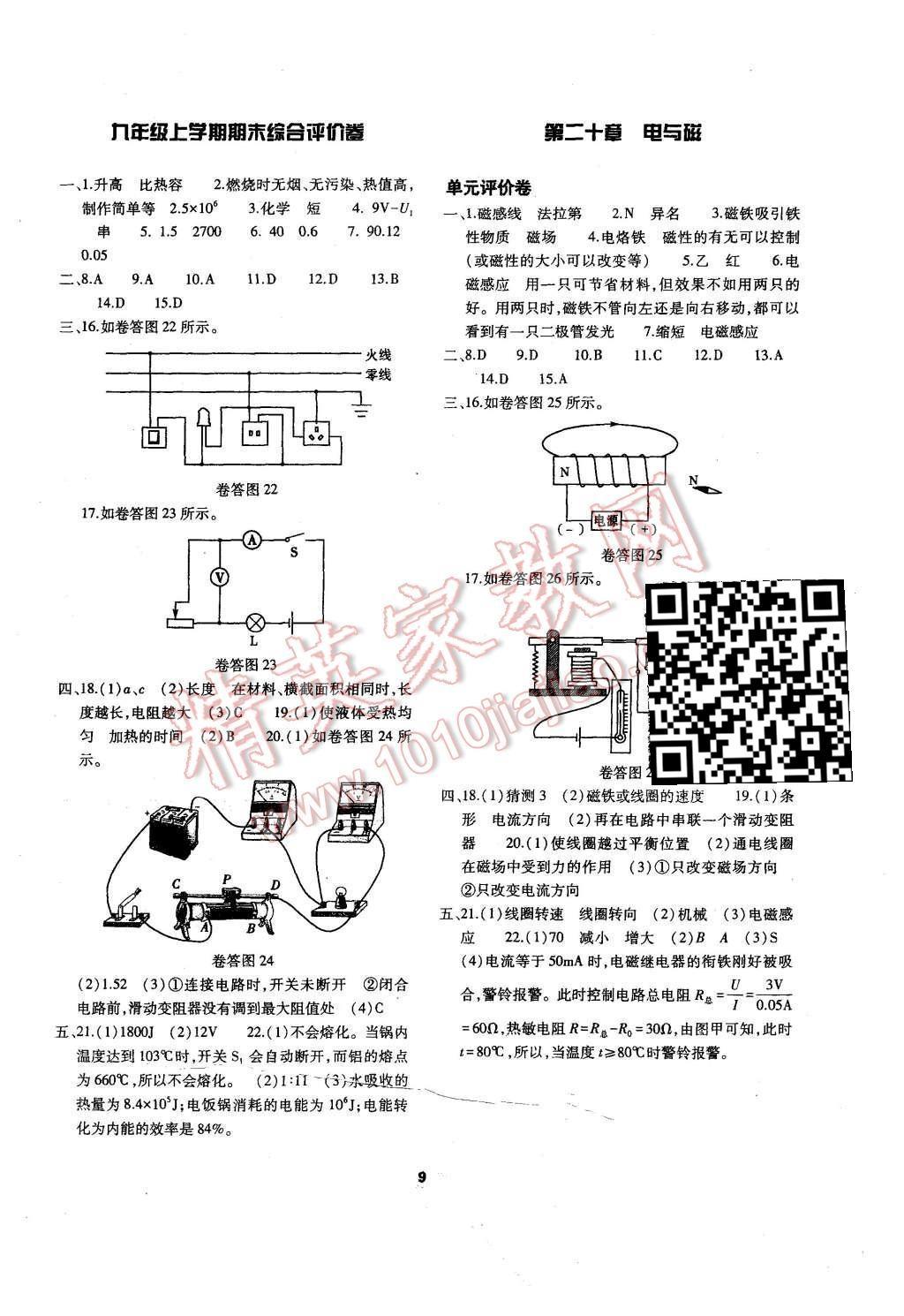 2015年基础训练九年级物理全一册人教版河南省内使用单元评价卷参考答案第9页
