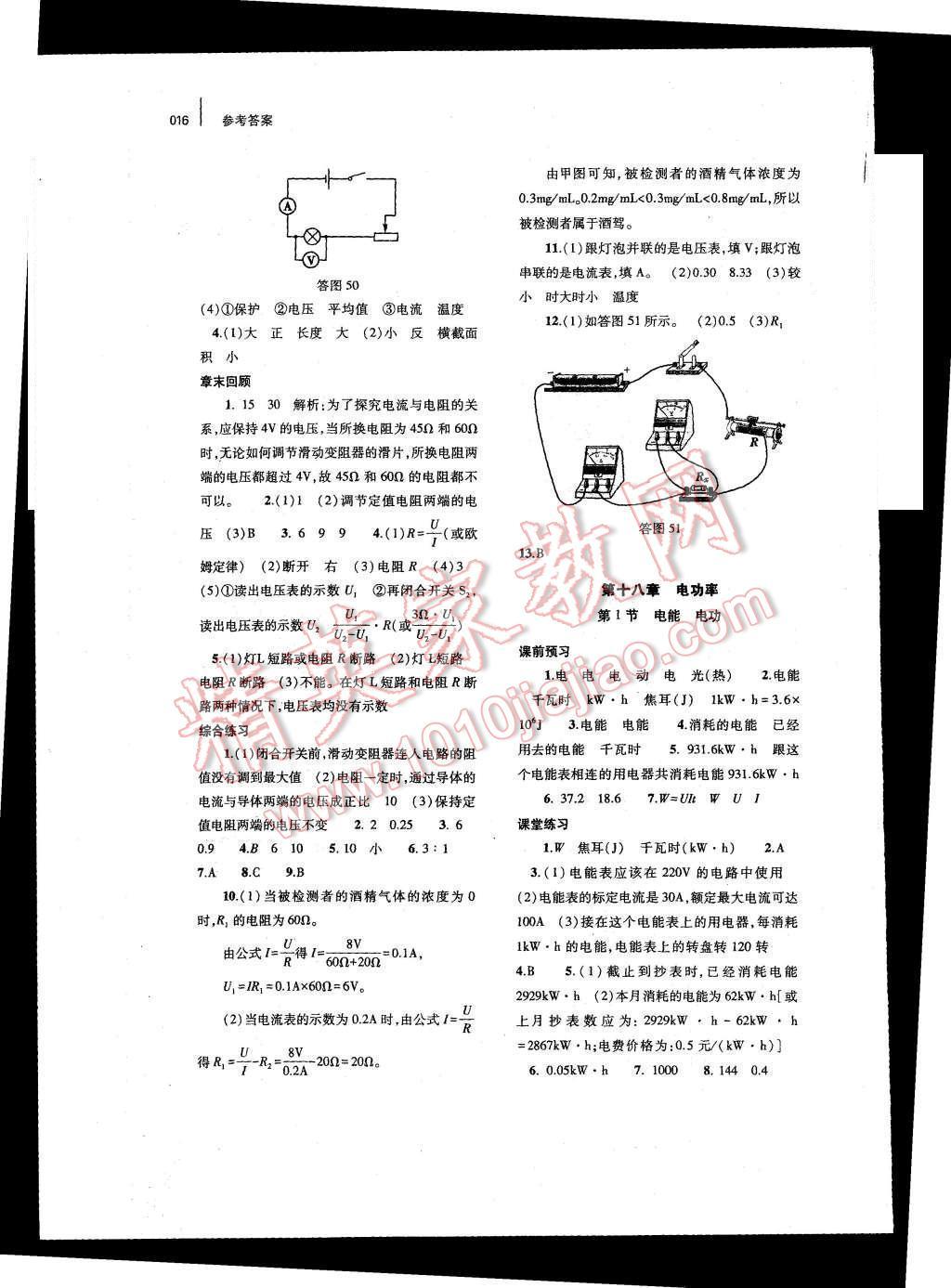 2015年基础训练九年级物理全一册人教版河南省内使用参考答案第28页