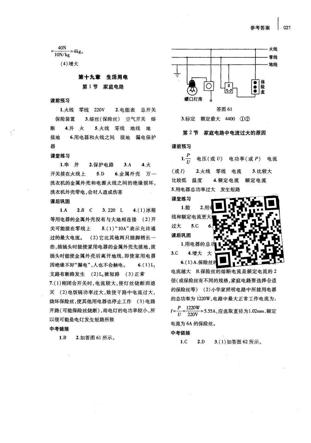 2015年基础训练九年级物理全一册人教版河南省内使用参考答案第33页