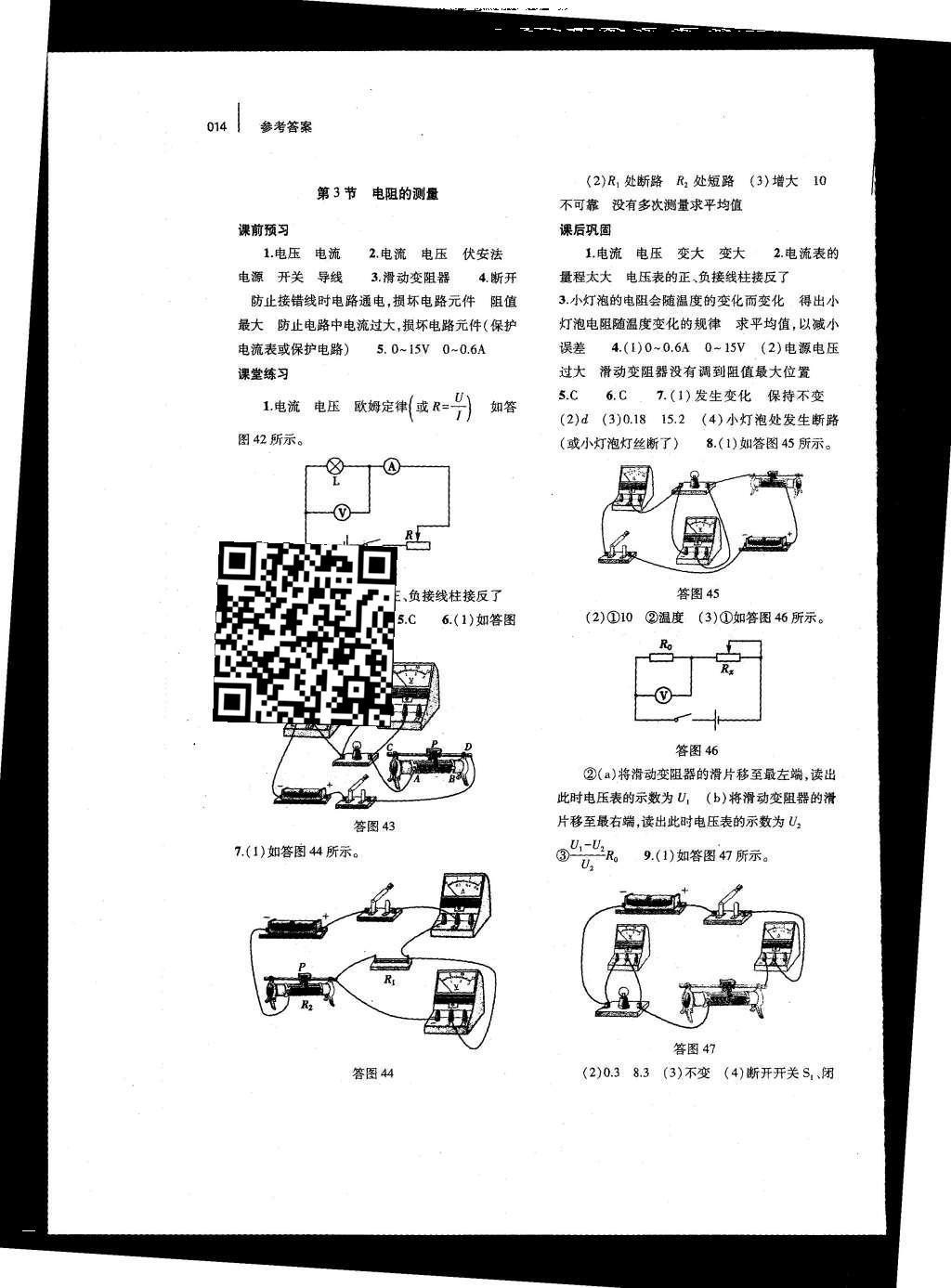 2015年基础训练九年级物理全一册人教版河南省内使用参考答案第26页