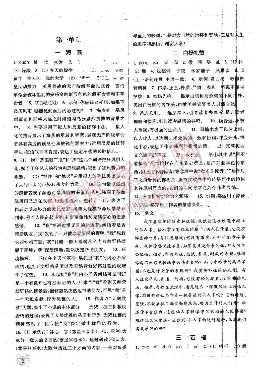 2016年通城学典课时作业本八年级语文下册江苏版第1页