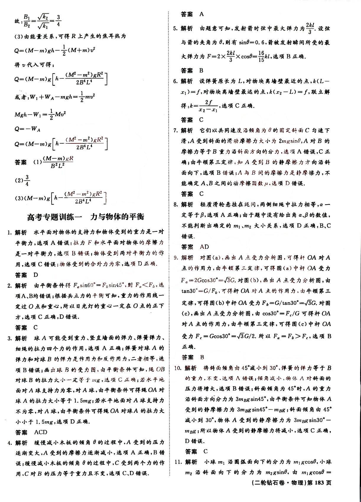 潍坊四中校本教材高考热点专题专练-高考专题串串讲-物理0第1部分 [1]