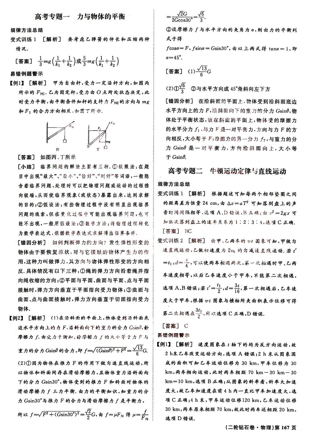 潍坊四中校本教材高考热点专题专练-高考专题层层练-物理0第1部分 [1]