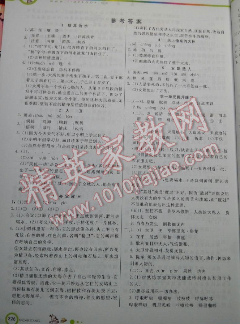 七彩课堂六年级语文语文S版所有年代上下册答案大全 青夏教育精英家教网