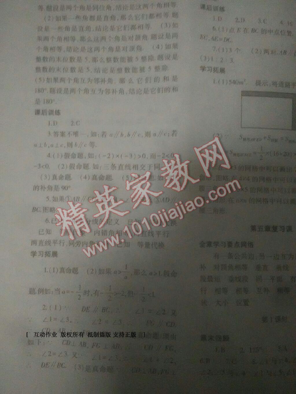 2014年基础训练七年级数学下册人教版仅限河南省内使用大象出版社第3页