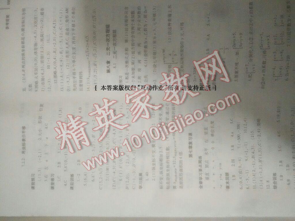 2014年基础训练七年级数学下册人教版仅限河南省内使用大象出版社第23页