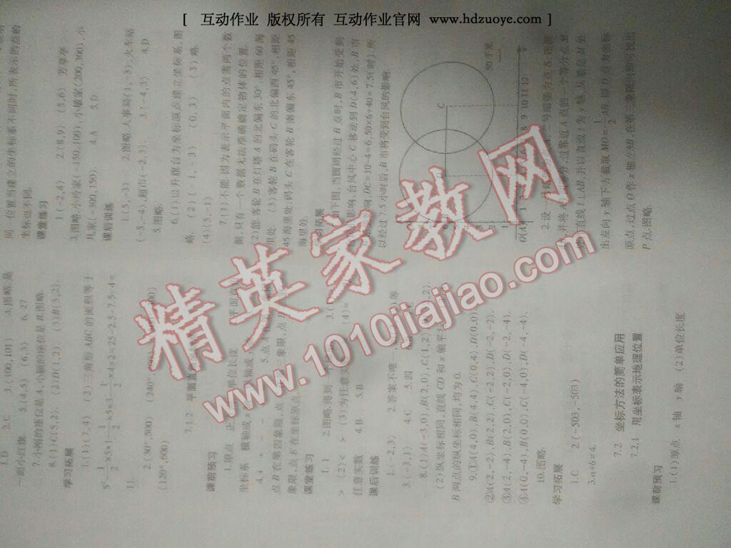 2014年基础训练七年级数学下册人教版仅限河南省内使用大象出版社第19页