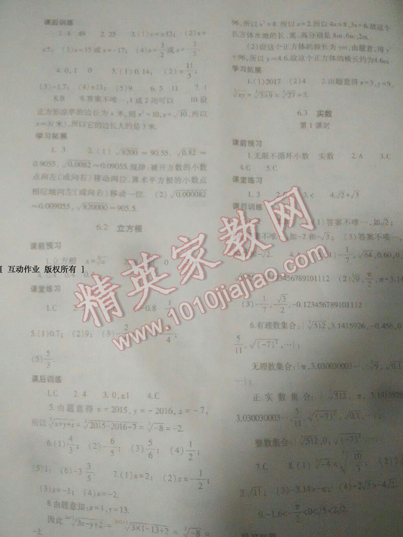 2014年基础训练七年级数学下册人教版仅限河南省内使用大象出版社第10页