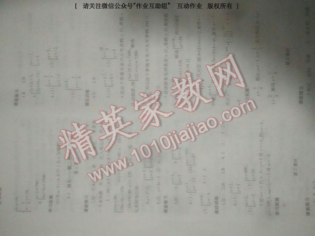 2014年基础训练七年级数学下册人教版仅限河南省内使用大象出版社第25页
