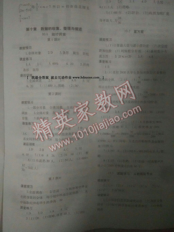 2014年基础训练七年级数学下册人教版仅限河南省内使用大象出版社第40页