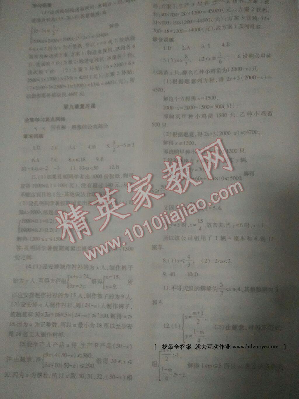 2014年基础训练七年级数学下册人教版仅限河南省内使用大象出版社第38页