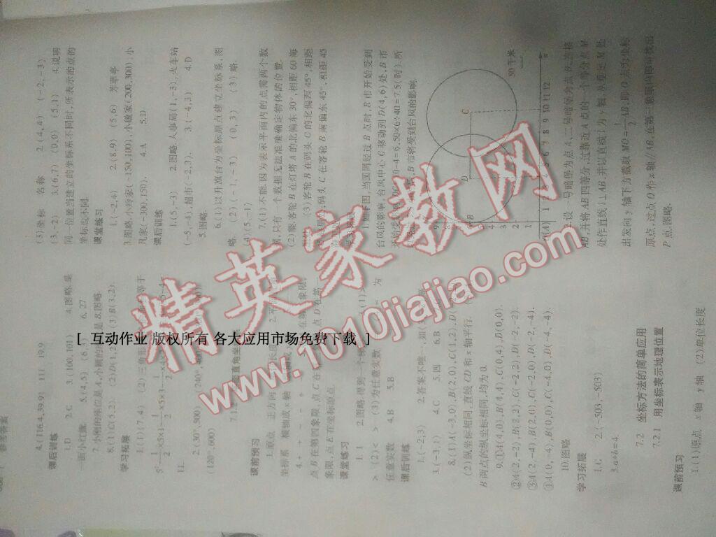 2014年基础训练七年级数学下册人教版仅限河南省内使用大象出版社第21页