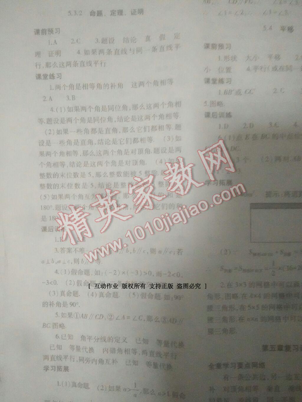 2014年基础训练七年级数学下册人教版仅限河南省内使用大象出版社第2页