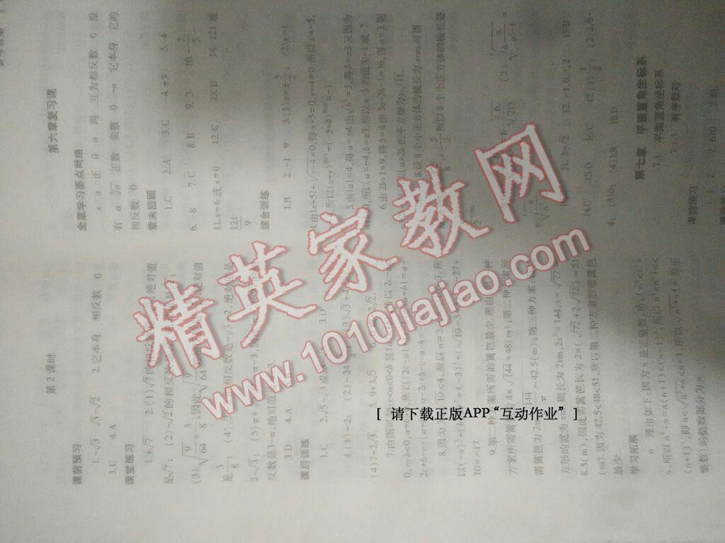2014年基础训练七年级数学下册人教版仅限河南省内使用大象出版社第12页