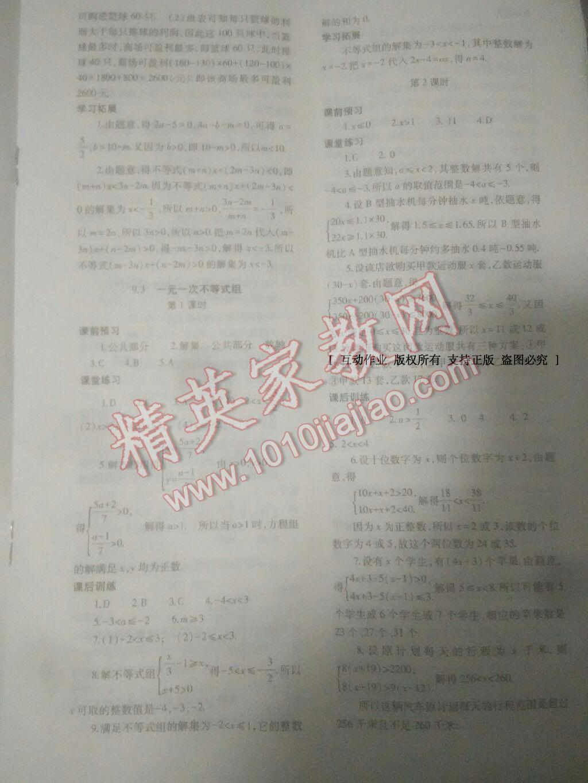 2014年基础训练七年级数学下册人教版仅限河南省内使用大象出版社第36页