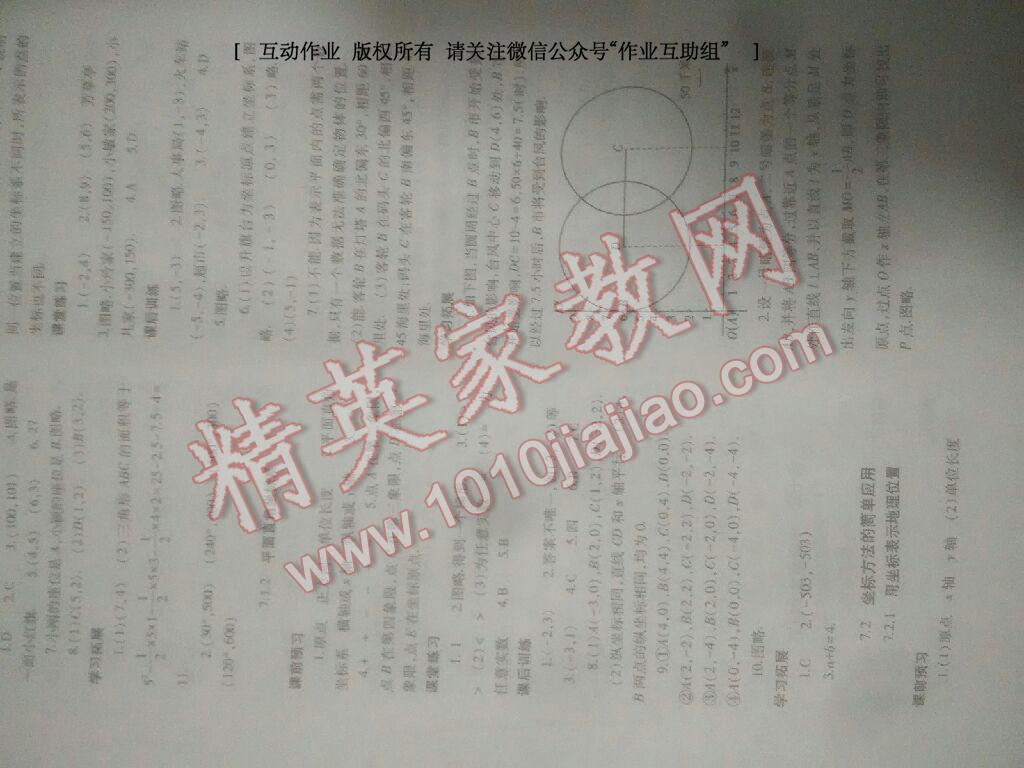 2014年基础训练七年级数学下册人教版仅限河南省内使用大象出版社第22页