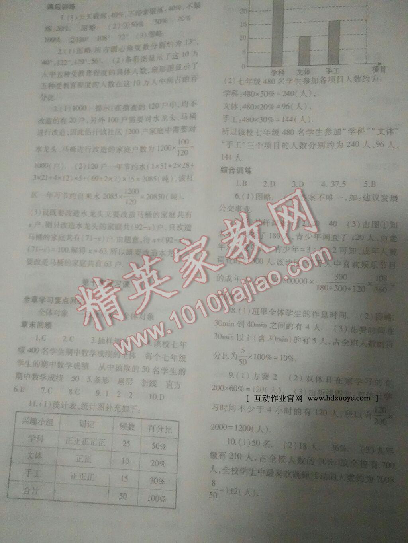 2014年基础训练七年级数学下册人教版仅限河南省内使用大象出版社第42页