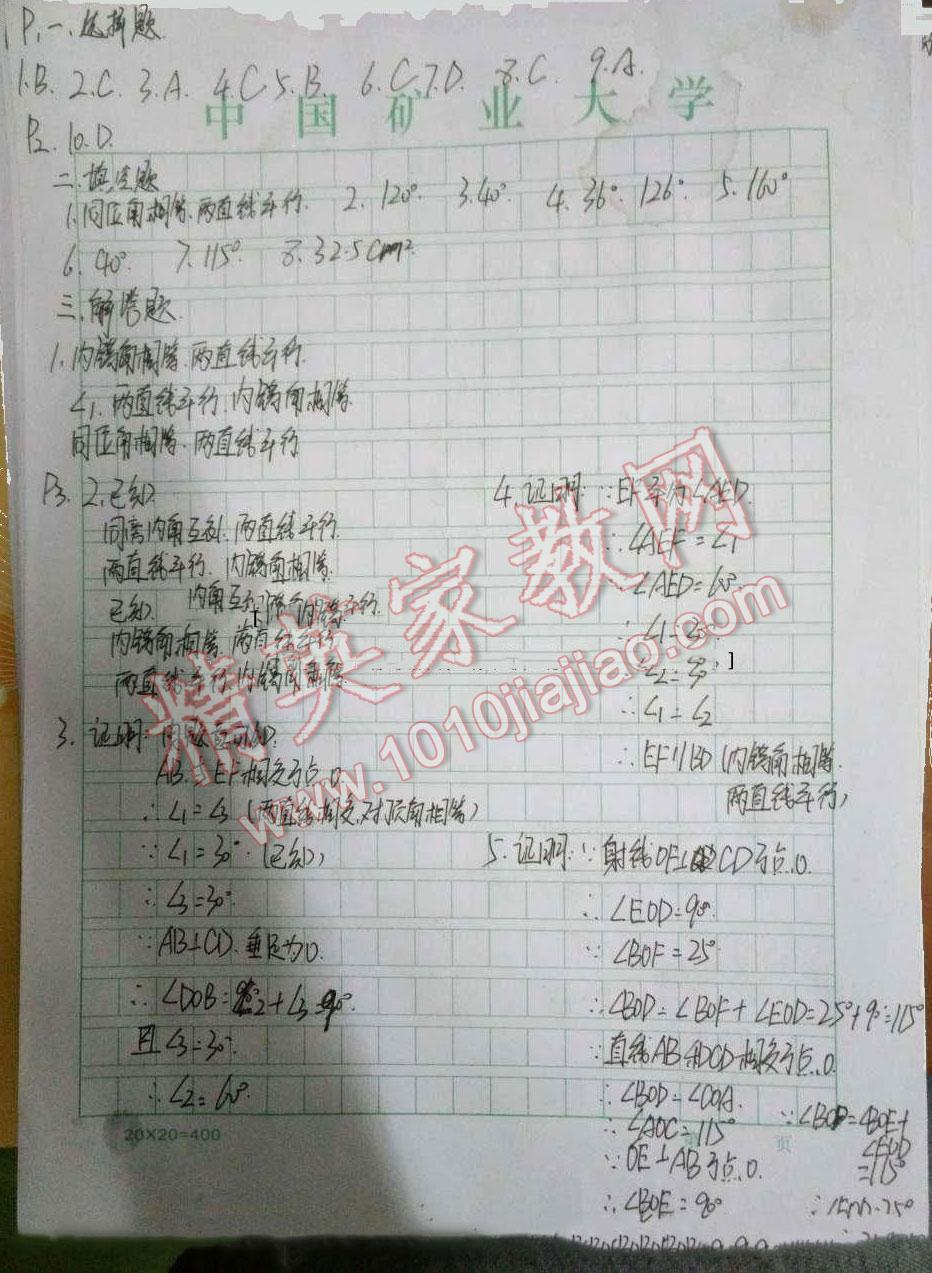 2016年基础训练七年级数学下册人教版河南省内使用大象出版社第1页