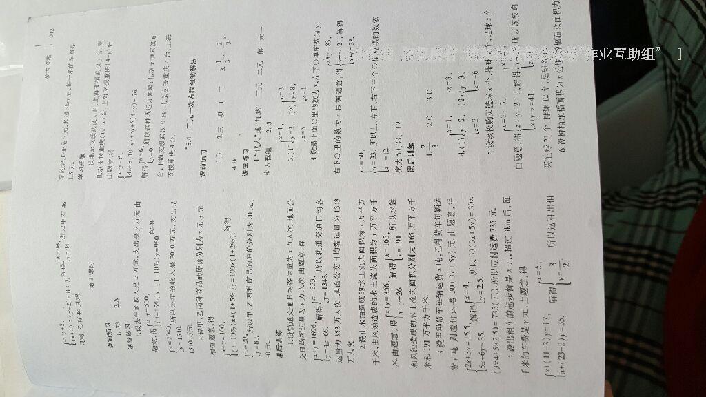 2014年基础训练七年级数学下册人教版仅限河南省内使用大象出版社第55页