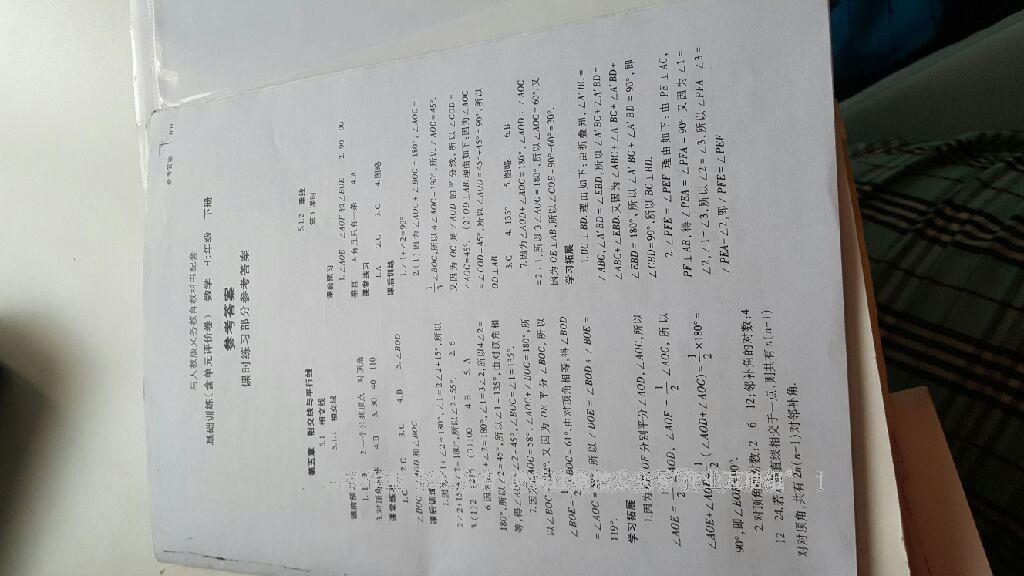 2014年基础训练七年级数学下册人教版仅限河南省内使用大象出版社第43页