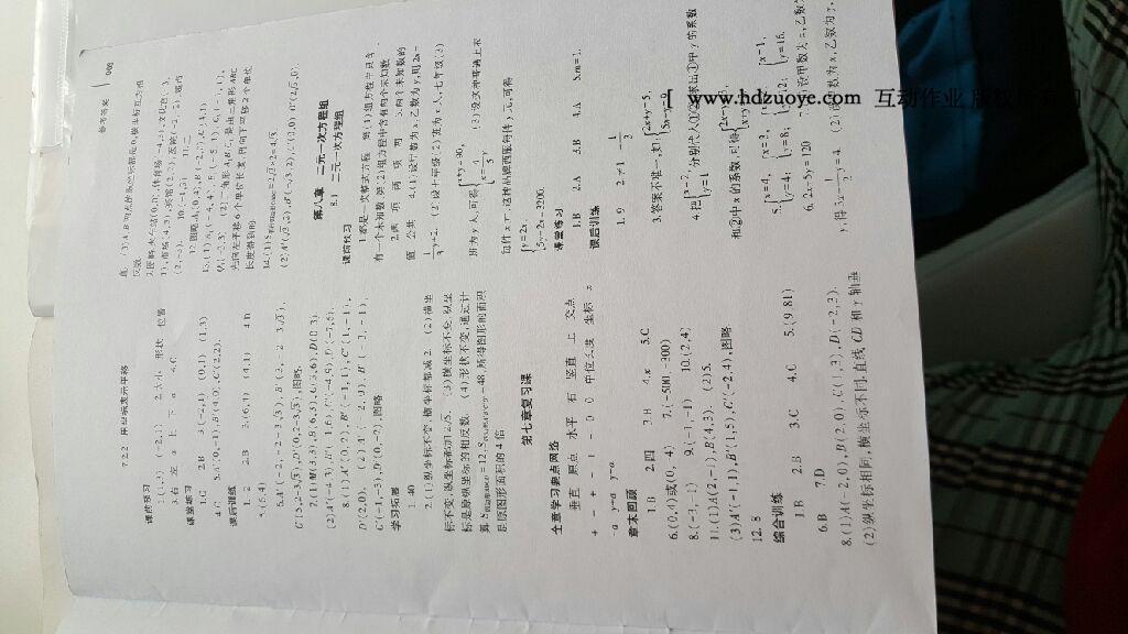2014年基础训练七年级数学下册人教版仅限河南省内使用大象出版社第51页