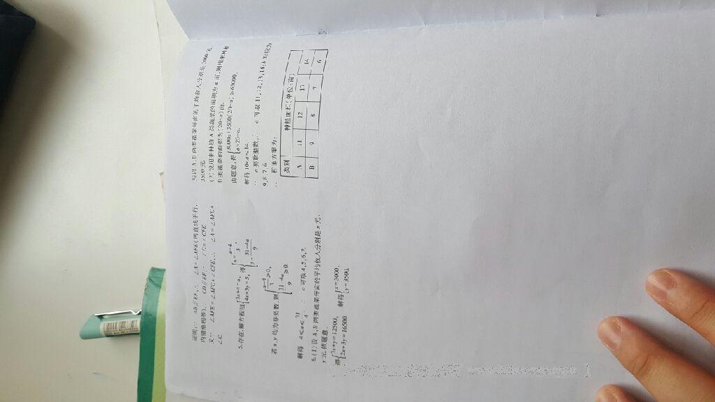 2014年基础训练七年级数学下册人教版仅限河南省内使用大象出版社第71页