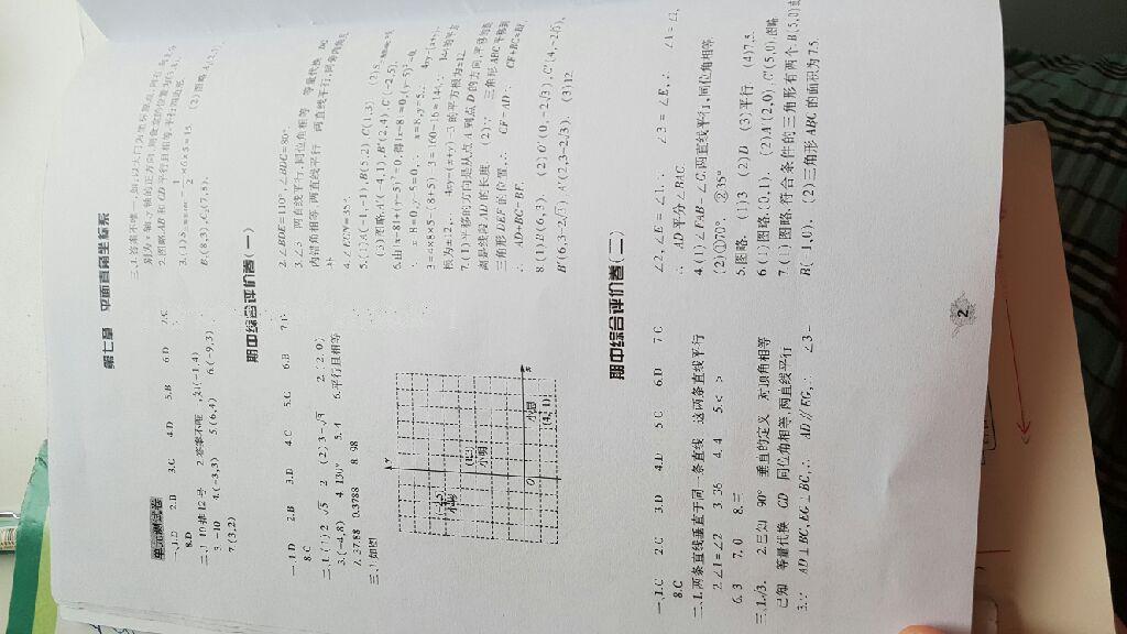 2014年基础训练七年级数学下册人教版仅限河南省内使用大象出版社第65页
