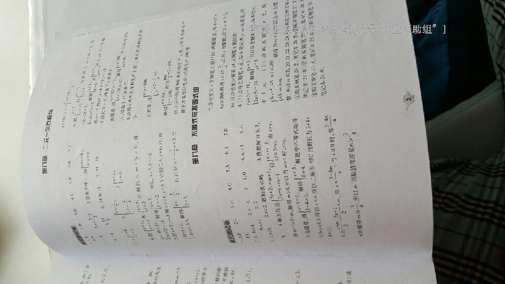2014年基础训练七年级数学下册人教版仅限河南省内使用大象出版社第66页