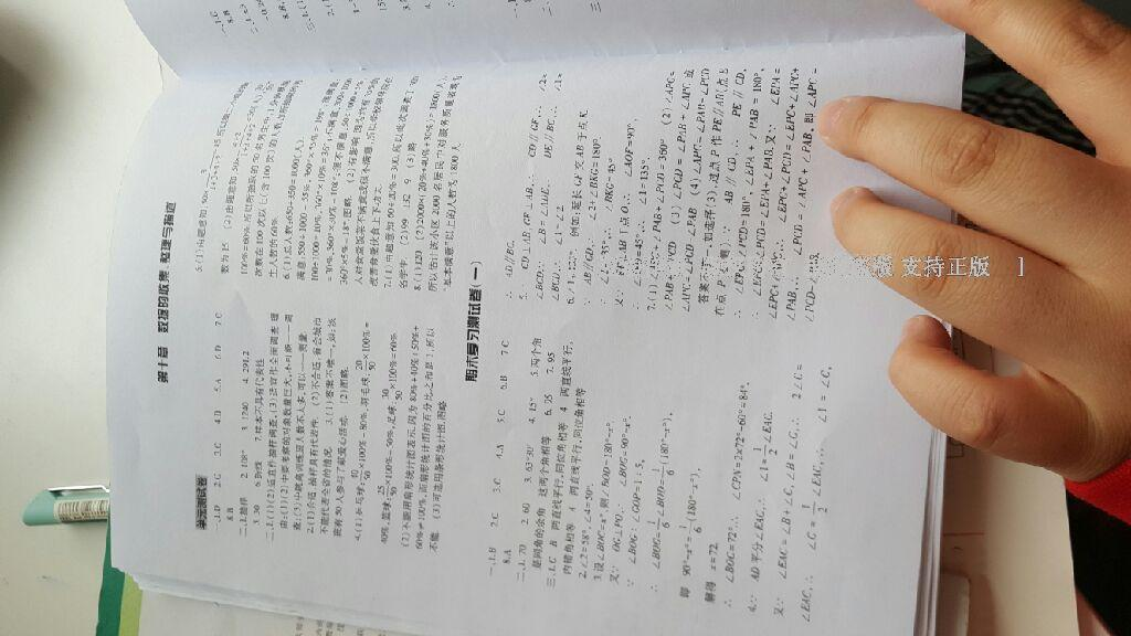 2014年基础训练七年级数学下册人教版仅限河南省内使用大象出版社第67页