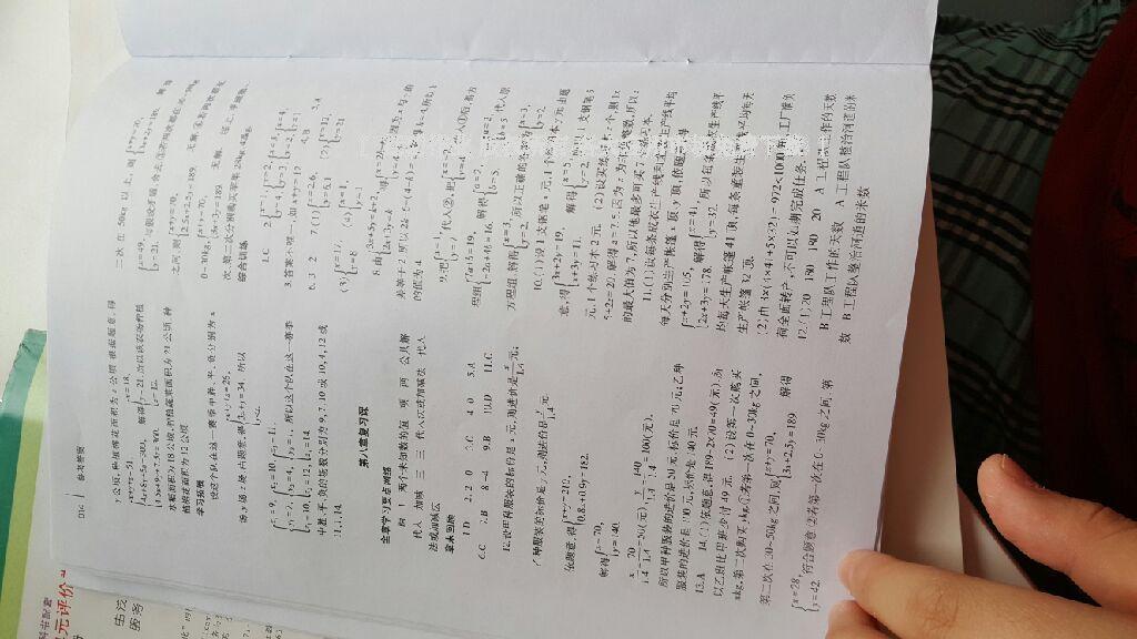 2014年基础训练七年级数学下册人教版仅限河南省内使用大象出版社第57页