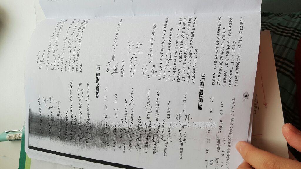 2014年基础训练七年级数学下册人教版仅限河南省内使用大象出版社第69页