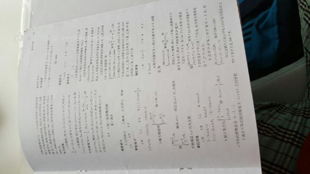 2014年基础训练七年级数学下册人教版仅限河南省内使用大象出版社第60页