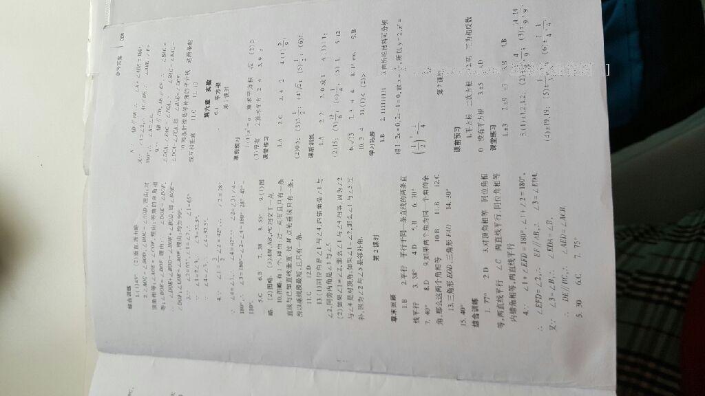 2014年基础训练七年级数学下册人教版仅限河南省内使用大象出版社第47页