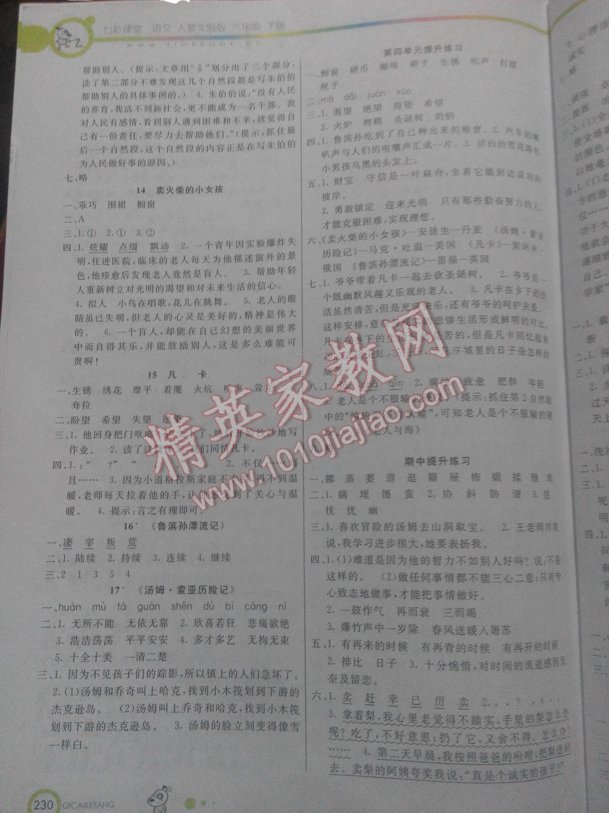 2015年七彩课堂六年级语文上册人教版答案