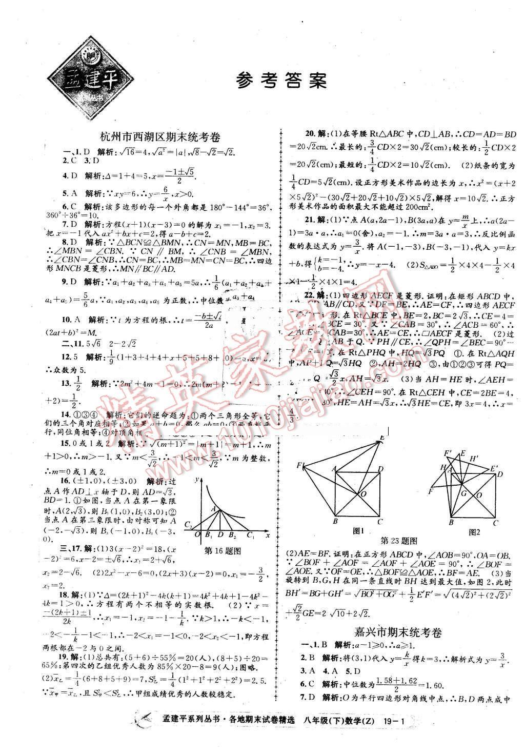 2016年孟建平各地期末试卷精选八年级数学下册浙教版第1页