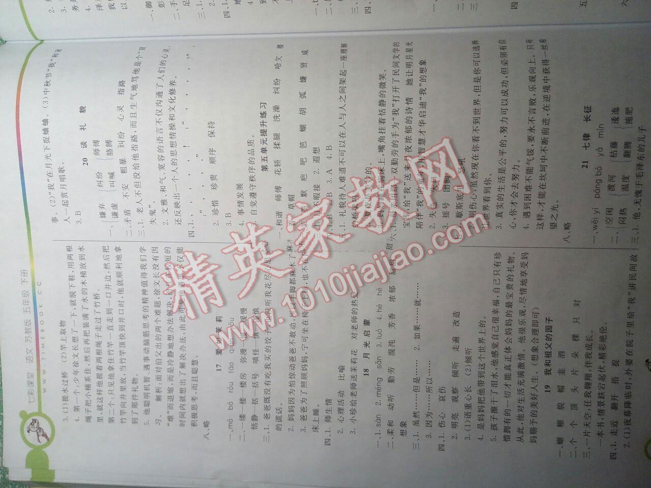 2016年七彩课堂五年级语文下册苏教版答案