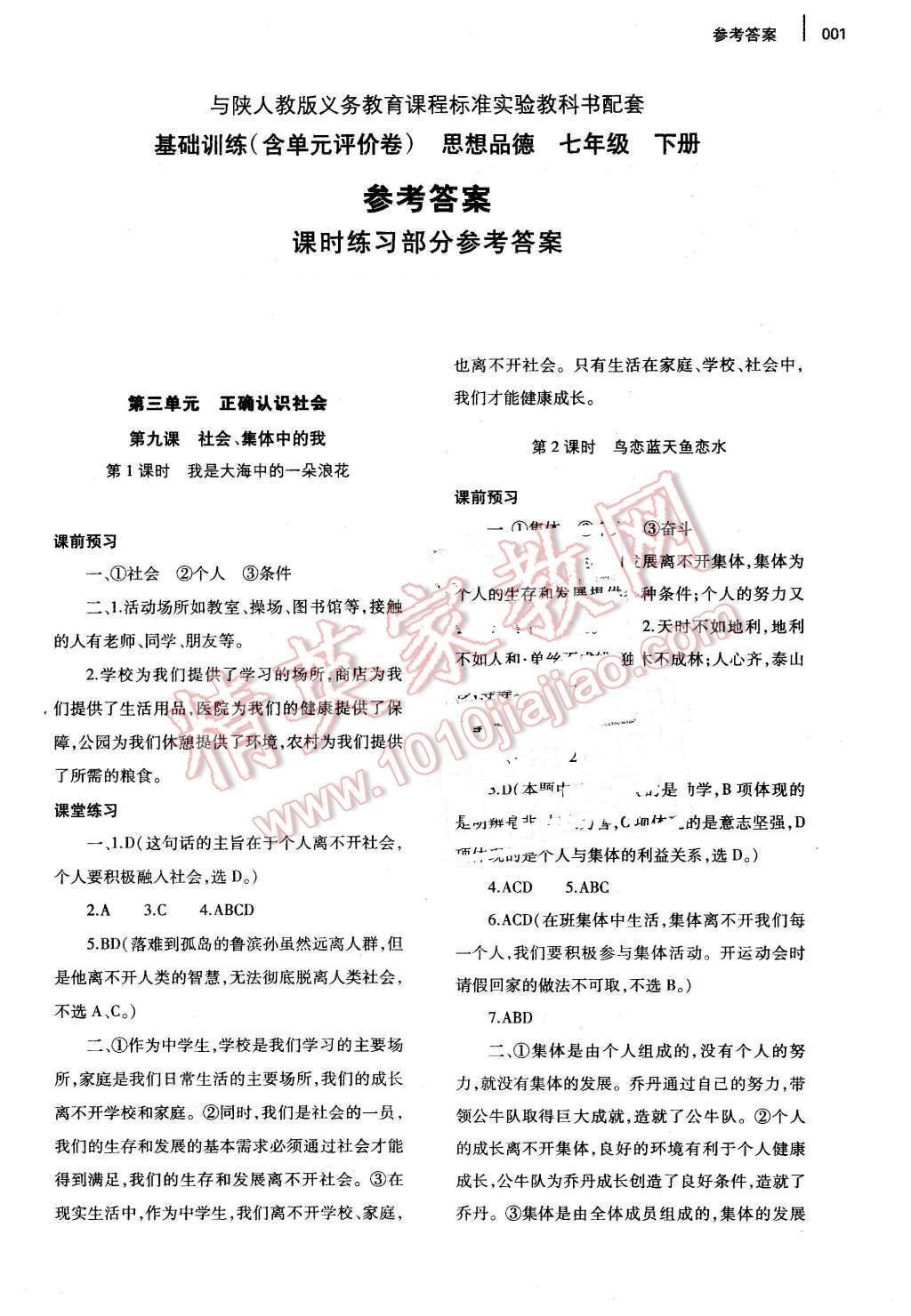 2016年基础训练七年级思想品德下册陕人版河南省内使用第1页