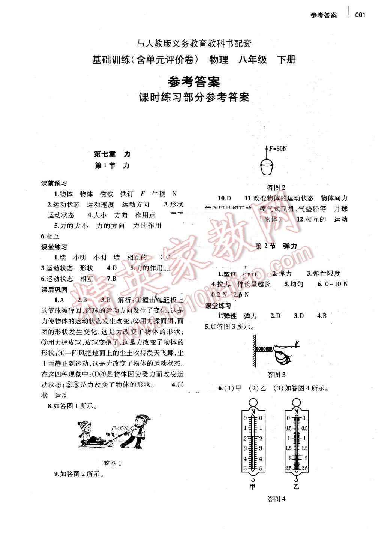 2016年基础训练八年级物理下册人教版河南省内使用第1页