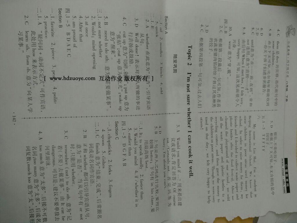 2015年仁爱英语同步练习册八年级下册仁爱版第80页