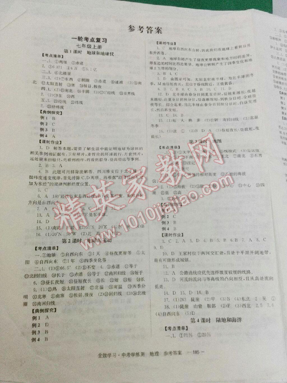 全效学习中考学练测地理岳阳市专版第1页